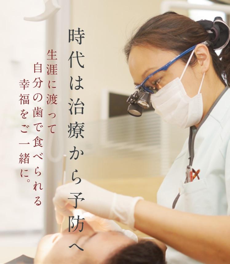 時代は治療から予防へ 生涯に渡って自分の歯で食べられる幸福をご一緒に
